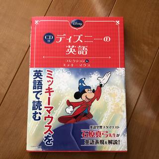 ディズニー(Disney)のディズニーの英語 ミッキーマウス(アート/エンタメ)