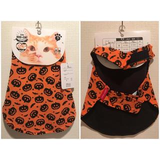 シマムラ(しまむら)の新品 犬猫兼用 犬服 猫服 ハロウィン 着せやすいマントタイプ Sサイズ(犬)