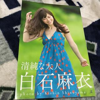 ノギザカフォーティーシックス(乃木坂46)の白石麻衣 写真集 清純な大人(アイドル)