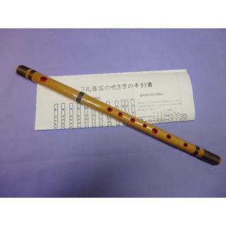篠笛八本調子 (C管・正ドレミ調)天地糸巻 7穴 手引書付き  R8-11(横笛)