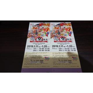 送込 ふるさと祭り東京2019 ペア(その他)