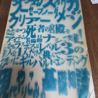 タクティクスオウガやりこみ本(1999年夏コミ・現代やり込みの基礎知識)(その他)