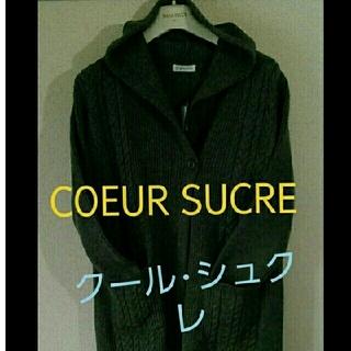 クール(coeur)のロングコーディガン(チャコールグレー)ラムウール混合[送料800円込み]新品(ロングコート)