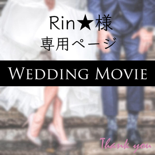Rin様 専用ページ(その他)