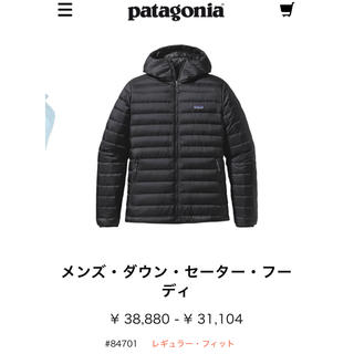 パタゴニア(patagonia)の(新品未使用) 2018年モデル パタゴニア メンズ・ダウン・セーター・フーディ(ダウンジャケット)