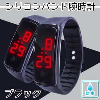 シリコンバンド腕時計 スマートウォッチ 防水 LED ランニング 即日発送(ラバーベルト)