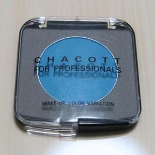 チャコット(CHACOTT)のチャコット メイクアップカラーバリエーション 638 セルリアンブルー(アイシャドウ)