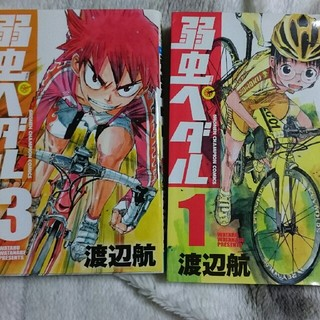 弱虫ペダル 1巻と3巻(少年漫画)