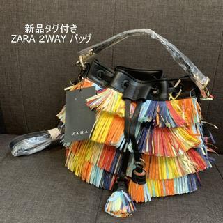 ザラ(ZARA)のZARA フリンジ マルチカラー 2wayバッグ(ショルダーバッグ)