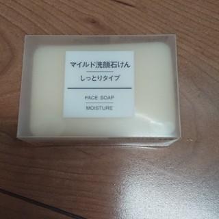 ムジルシリョウヒン(MUJI (無印良品))の無印 マイルド洗顔石けん(洗顔料)