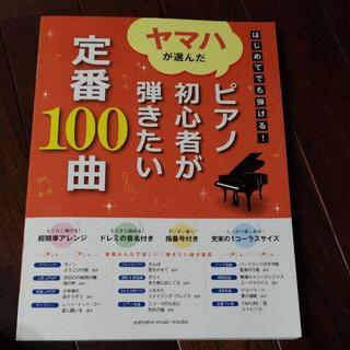 ヤマハが選んだ ピアノ初心者が弾きたい 定番100曲(ポピュラー)