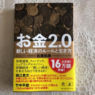 ゲントウシャ(幻冬舎)のお金2.0(ビジネス/経済)