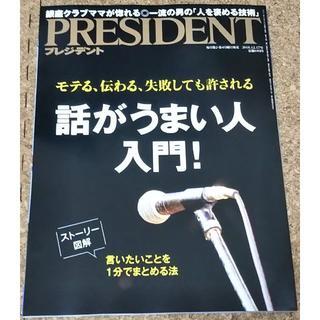 最新・雑誌 PRESIDENT(プレジデント)2018.12.17号(ニュース/総合)