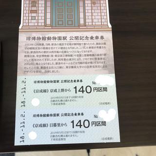旧博物館動物園記念乗車券♪♪(鉄道)