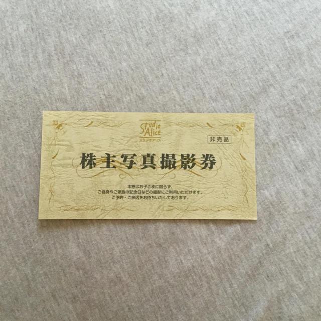 スタジオアリス 株主優待 チケットの優待券/割引券(その他)の商品写真