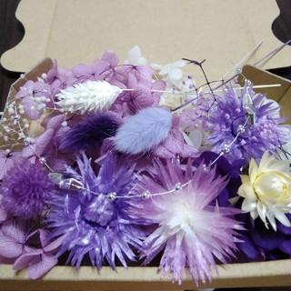 一番ちゃん様専用紫のおすそわけ花材mix(ドライフラワー)