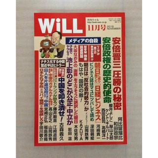 WiLL(月刊ウイル) 2018年 11月号 (ニュース/総合)