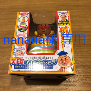 アガツマ(Agatsuma)のnanana様専用 アンパンマン 天才脳つみかさねカップ(知育玩具)