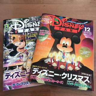 ディズニー(Disney)のディズニーファン 11月12月号(アート/エンタメ/ホビー)