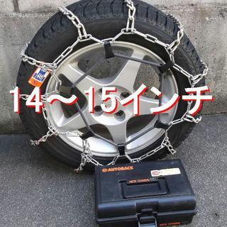 タイヤチェーン 金属タイプ ハシゴ型 14~15インチ 中型車クラス【送料込】錆(その他)