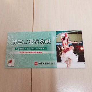ハワイアンズ 株主優待券  (プール)