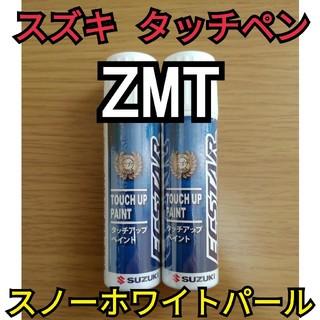 スズキ(スズキ)のスズキ タッチペン ZMT(洗車・リペア用品)