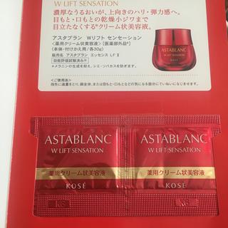 アスタブラン(ASTABLANC)のアスタブラン サンプル wリフト センセーション(美容液)
