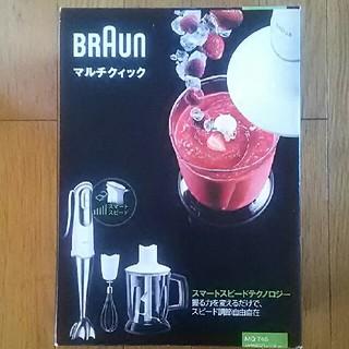 ブラウン(BRAUN)のブラウンマルチクイックMQ745(フードプロセッサー)