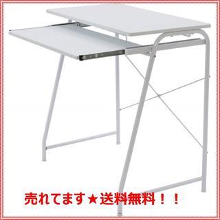 【人気★】アイリスオーヤマ パソコンデスク ホワイト(コーヒーテーブル/サイドテーブル)