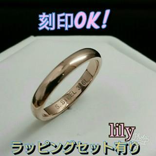ピンクゴールド☆限界価格☆新品送料込!ステンレス製❗幅3㎜甲丸リング!刻印可能(リング(指輪))