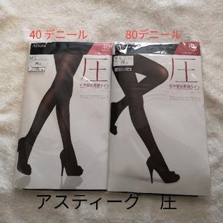アツギ(Atsugi)のebiプロフ必読!様専用 アツギ タイツ 圧 40&80デニール 黒 2足(タイツ/ストッキング)