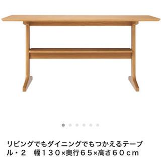 MUJI (無印良品) - リビングでもダイニングでも使えるテーブル