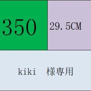 kiki様確認用   29.5cm(スニーカー)