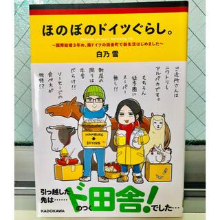カドカワショテン(角川書店)のドイツ暮らしコミック ②冊セット(4コマ漫画)