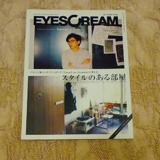 アイスクリーム(EYESCREAM)のEYESCREAM No.135(趣味/スポーツ/実用)