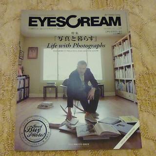 アイスクリーム(EYESCREAM)のEYESCREAM No.116(趣味/スポーツ/実用)