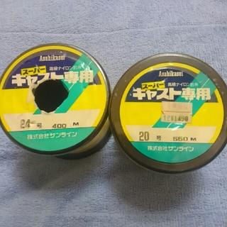 ナイロン釣糸 2点セット(釣り糸/ライン)