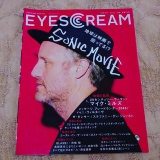 アイスクリーム(EYESCREAM)のEYESCREAM No.156(趣味/スポーツ/実用)