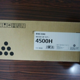 リコー(RICOH)のSPトナー4500H(PC周辺機器)