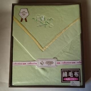 トヨボウ(東洋紡)の綿毛布(毛布)
