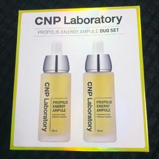 チャアンドパク(CNP)の【新品未使用】CNP チャアンドパク プロポリス アンプル 35ml 2本セット(美容液)