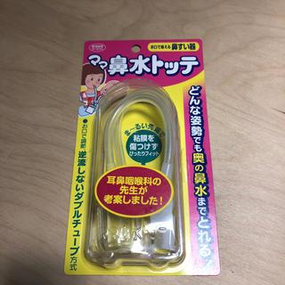 鼻すい器(鼻水とり)