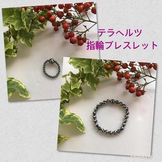 クリスマスSALE中【未使用】バネ指も回復!テラヘルツ指輪&ブレスレット(ブレスレット/バングル)