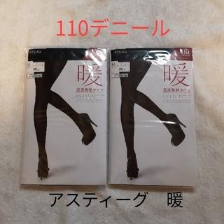 アツギ(Atsugi)の新品! アツギ タイツ アスティーグ 暖  110デニール 黒 2足(タイツ/ストッキング)