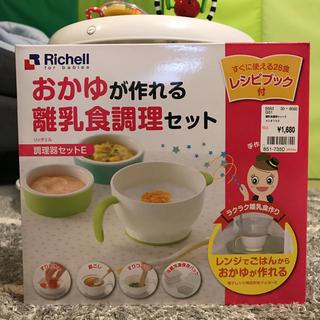 リッチェル(Richell)のリッチェル 離乳食調理セット 新品未使用 (離乳食調理器具)