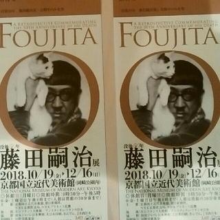 藤田嗣治展☆京都国立近代美術館☆ペアチケット☆FOUJITA(美術館/博物館)