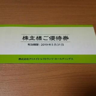 クリエイトレストランツ 株主優待 15000円分クリックポスト送料無料(レストラン/食事券)