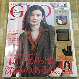 雑誌 GLOW 12月号(ファッション)