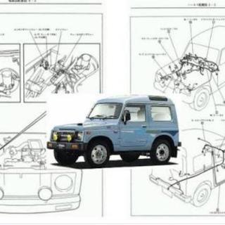 ジムニーJA11シリーズサービスマニュアル整備要領書・電気配線図(カタログ/マニュアル)