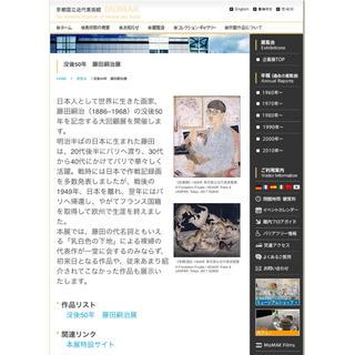 没後50年 藤田嗣治展チケット1枚(美術館/博物館)